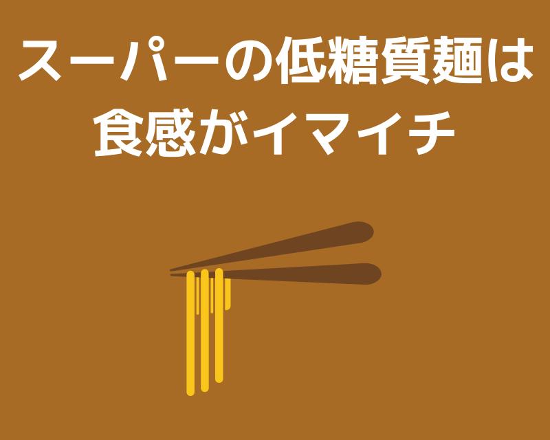 スーパーの低糖質麺は食感が麺類じゃないみたい