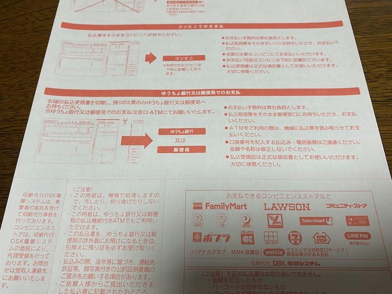 ソイドル銀行・郵便局支払い方法