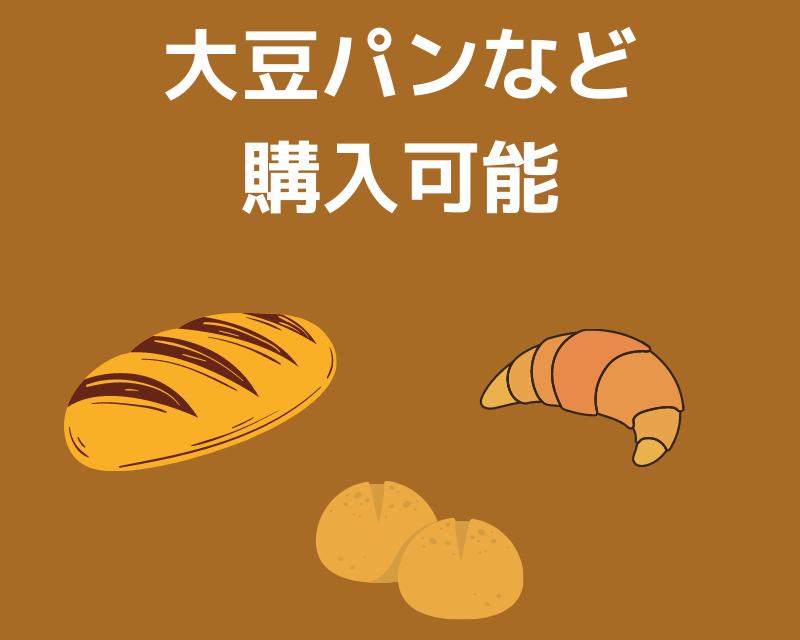 ソイドル、パン購入