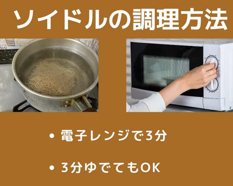 ソイドルの調理方法