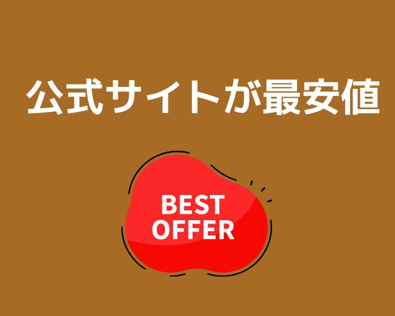 ソイドルの最安値は公式サイト