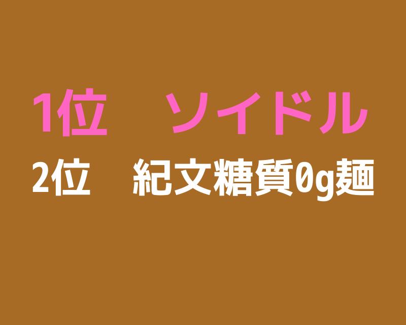低糖質麺ランキング