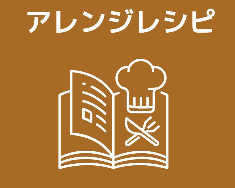 ソイドルのアレンジレシピ