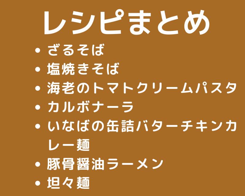 ソイドルレシピまとめ