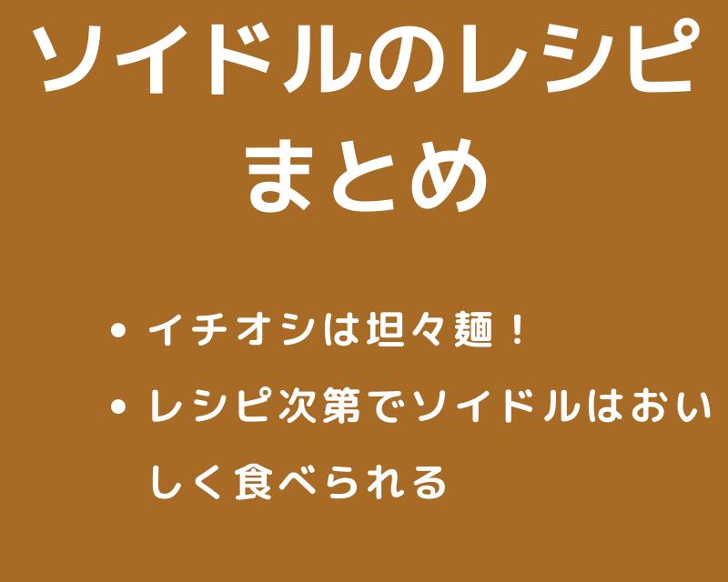 ソイドルのレシピまとめ