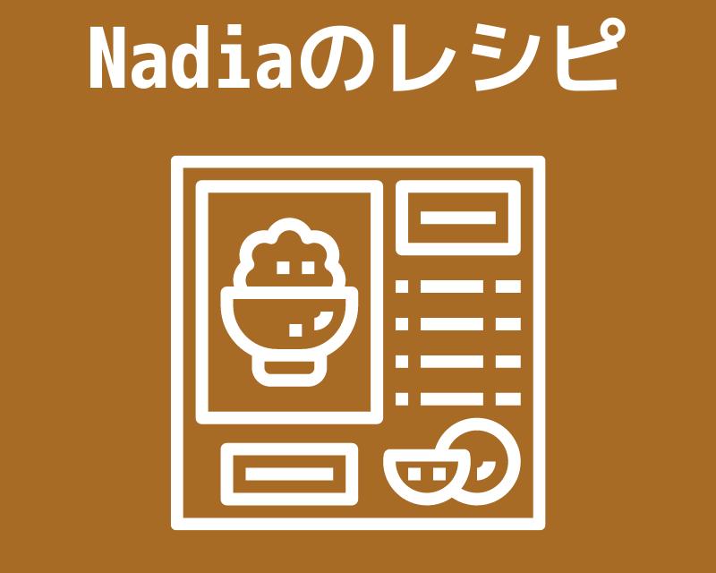 ソイドルを使ったNadiaのレシピ