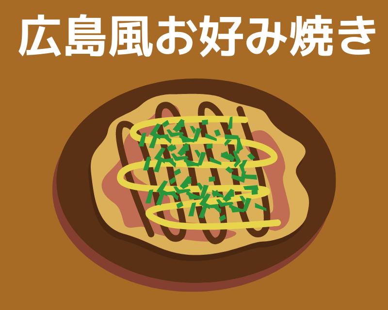 ソイドル広島風お好み焼き