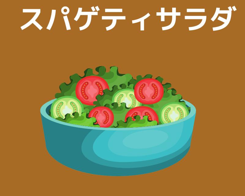ソイドルサラダレシピ