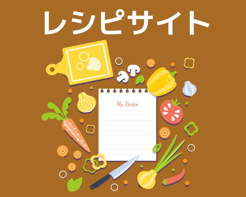 ソイドルのレシピ掲載サイト