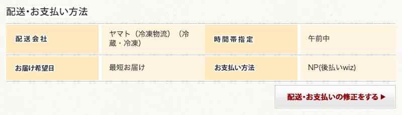 ソイドル注文内容の確認3