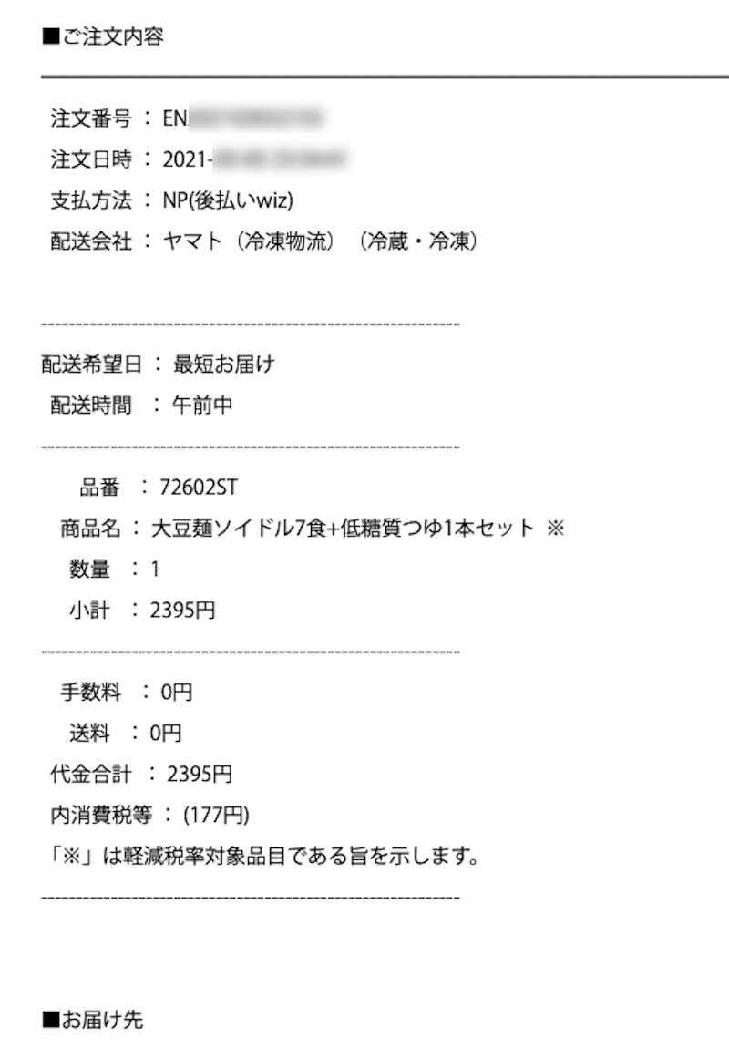 ソイドルの注文完了メール2