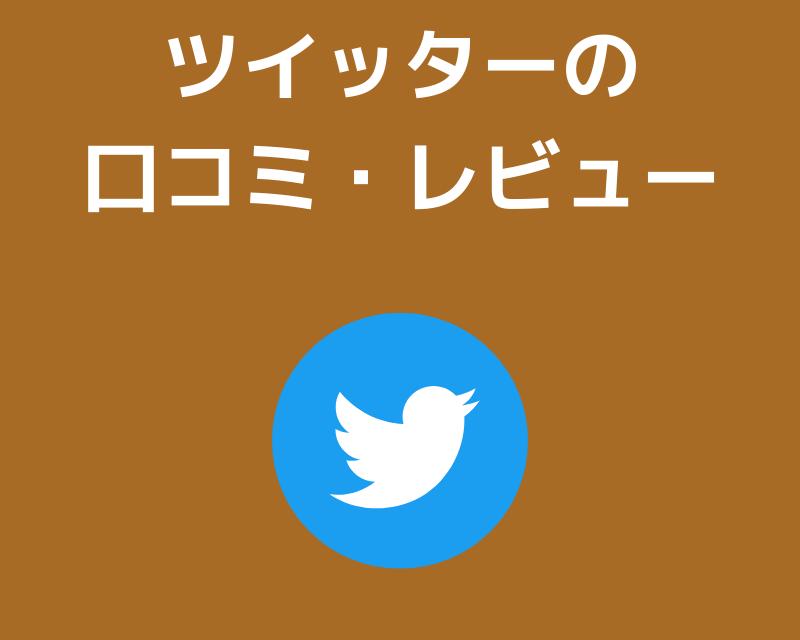 ソイドルTwitterの口コミ