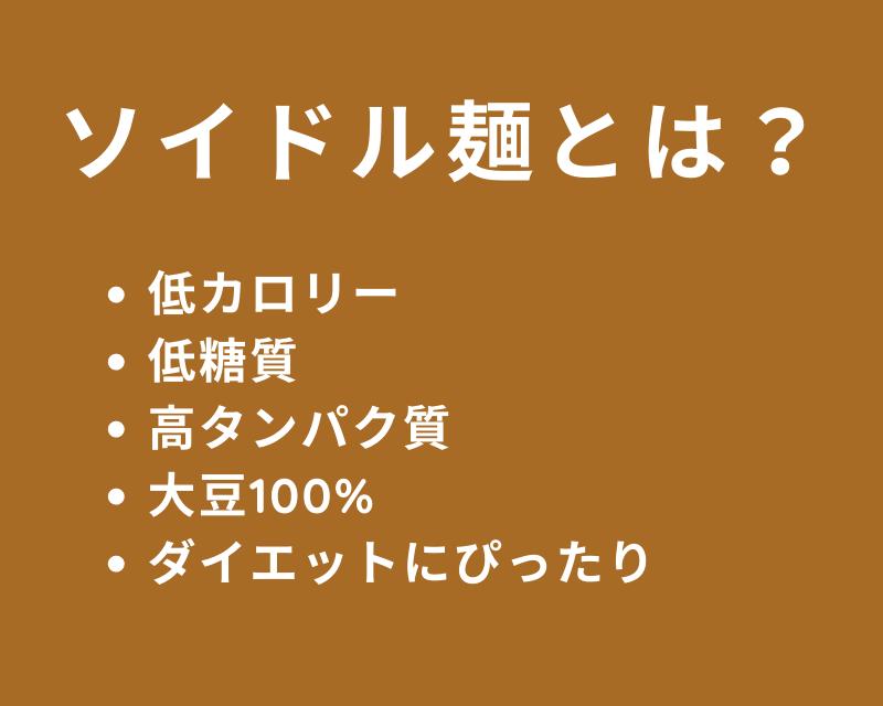 ソイドル麺とは?