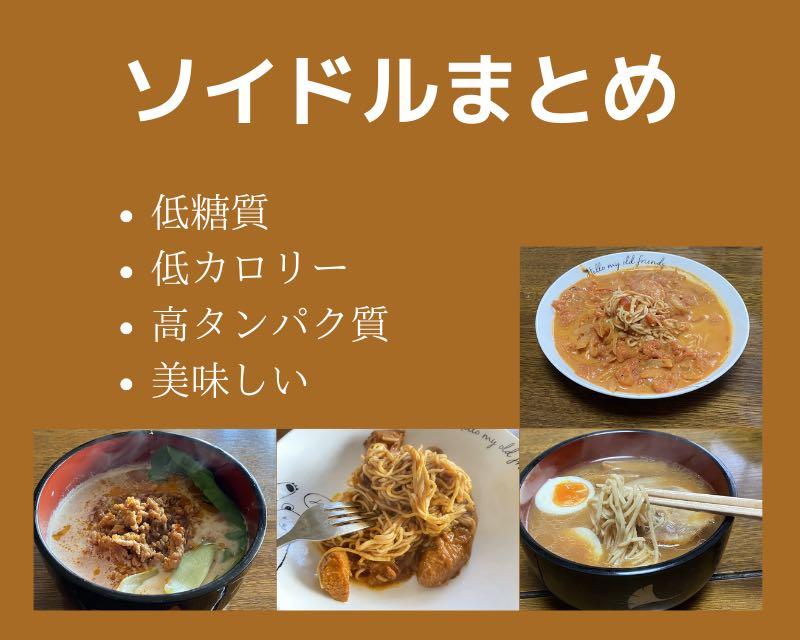 ソイドル麺まとめ