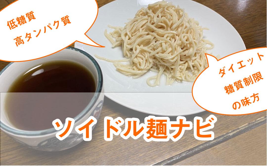 ソイドル麺ナビ
