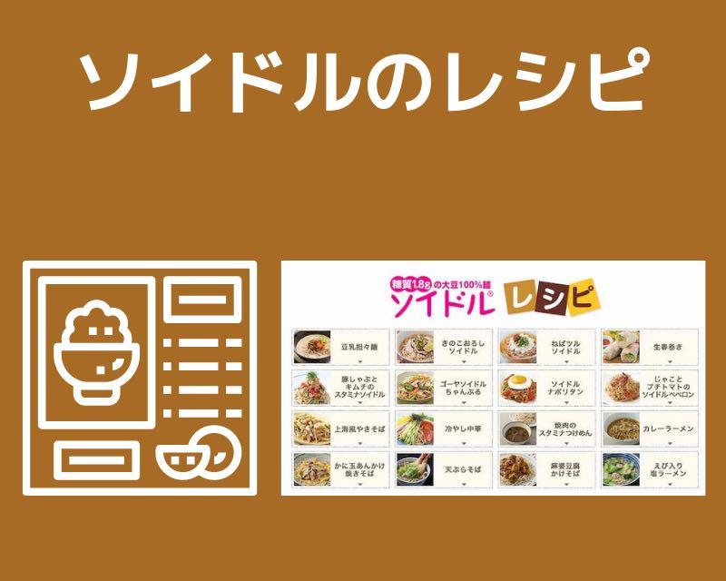 ソイドルのレシピ