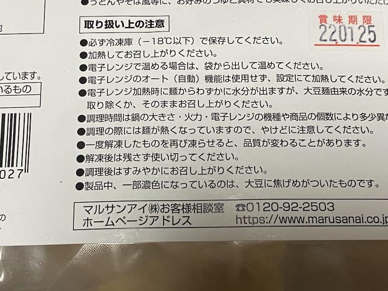 ソイドル裏面表示4